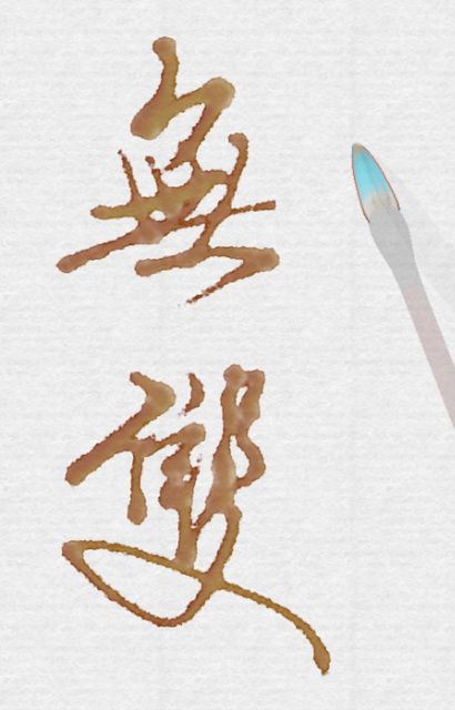 The Best Brush to do digital Chinese calligraphy